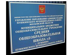 таблички сполноцветной печатной наклейкой